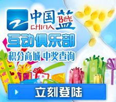 中国蓝互动俱乐部